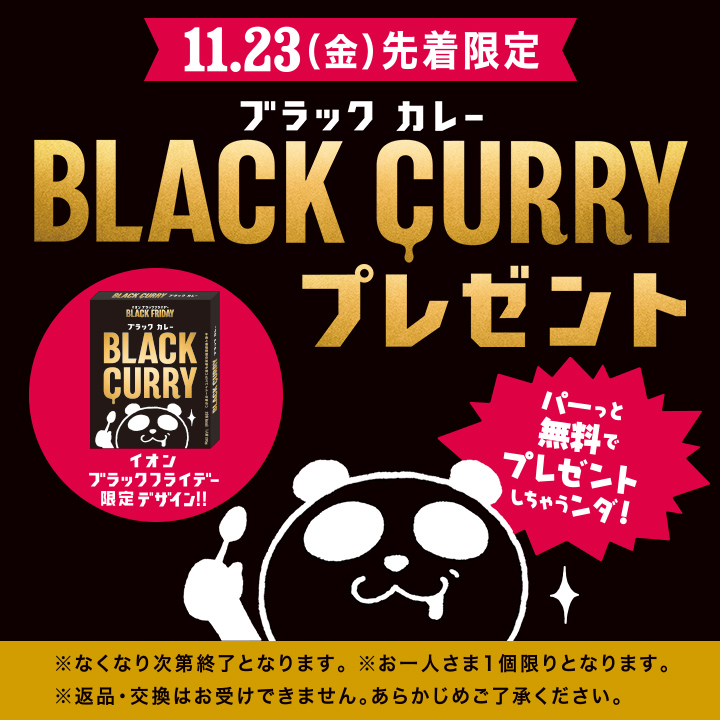BLACK CURRY プレゼント
