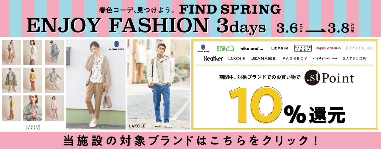 3/6(金)~3/8(日) ENJOY FASHION 3days