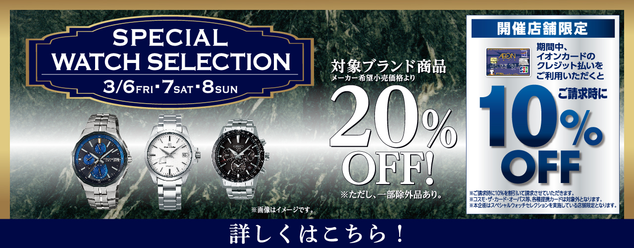 3/6(金)~3/8(日) SPECIAL WATCH SELECTION