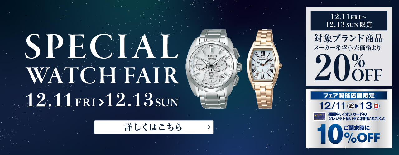 SPECIAL WATCH FAIR 12.11FRI-12.13SUN