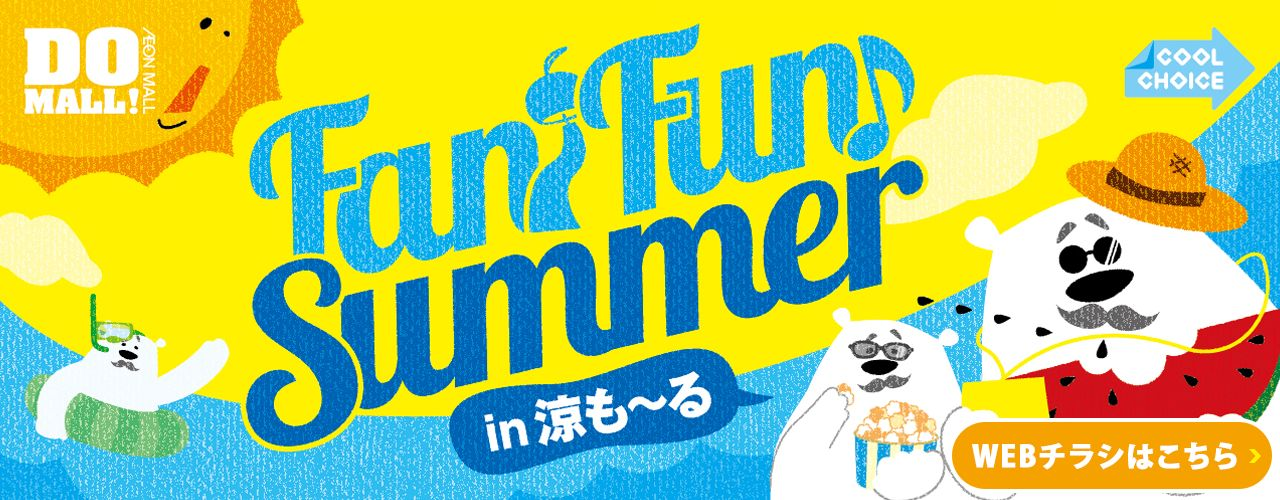 Fan! Fun♪ Summer in 涼も~る