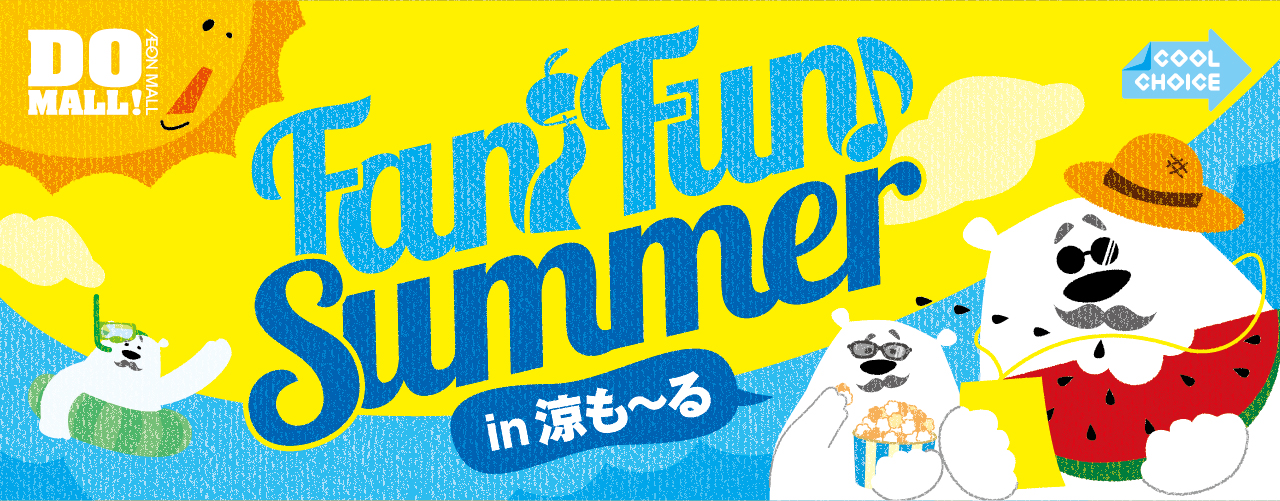 Fan! Fun! Summer in 涼も~る
