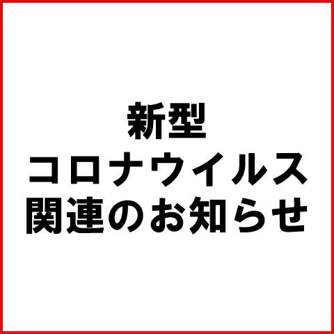 感染 札幌 コロナ ウイルス