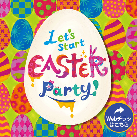 Let's Start EASTER Party!【Webチラシ】