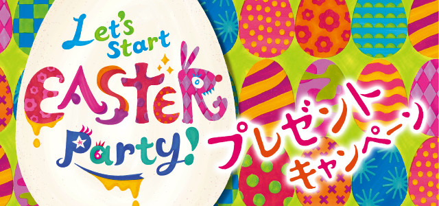 Let's start EASTER Party! プレゼントキャンペーン