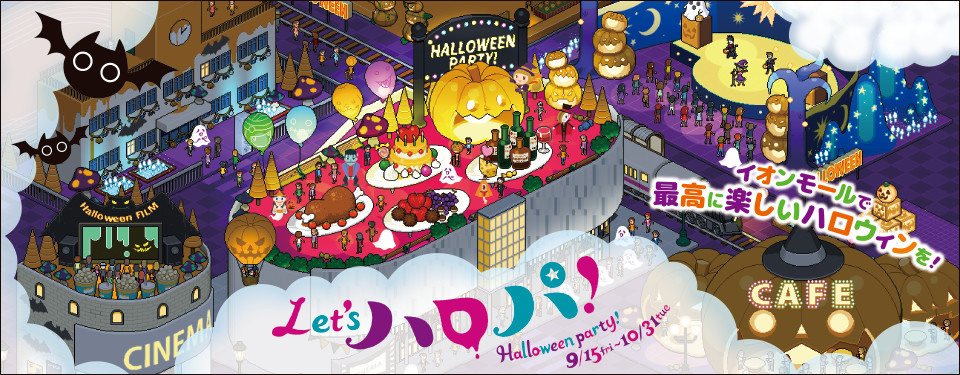 Let's ハロパ!Halloweenparty!9/15fri~10/31tue