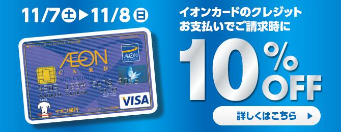 イオンカードのクレジットお支払いでご請求時に10%OFF