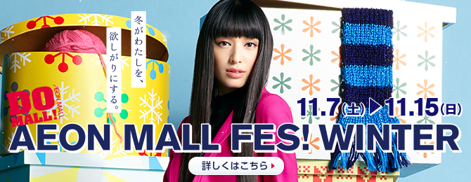 DO MALL! AEON MALL FES! WINTER