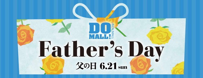 Father's Day 父の日 6.21sun