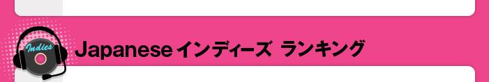 Japanese インディーズ ランキング