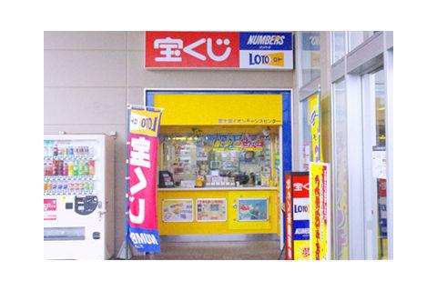 チャンスセンター 幸運の宝くじ売り場です。  チャンスセンター ショップガイド│イオンモール富士