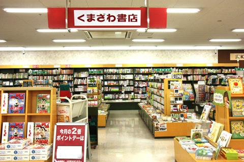 くまざわ書店│ショップガイド│イ...