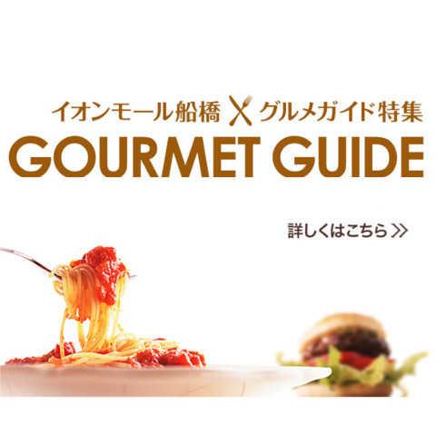イオンモール船橋 グルメガイド特集gourmet guide モールガイド イオン