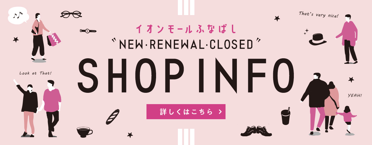 NEW・RENEWAL・CLOSED SHOP INFORMATION