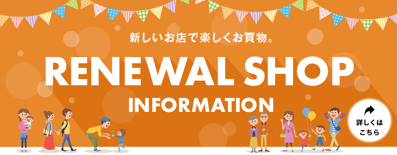 RENEWAL SHOP INFORMATION