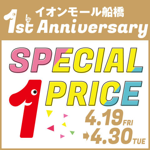 1st Anniversary SPECIAL1PRICE