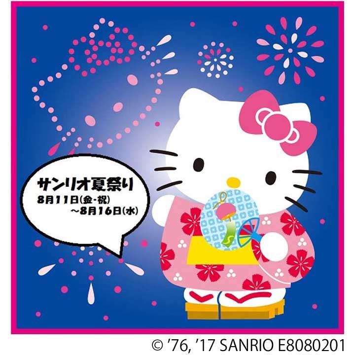 『サンリオ夏祭り』サンリオキャラクターのマスコットすくいや万華鏡を作って遊ぼう!
