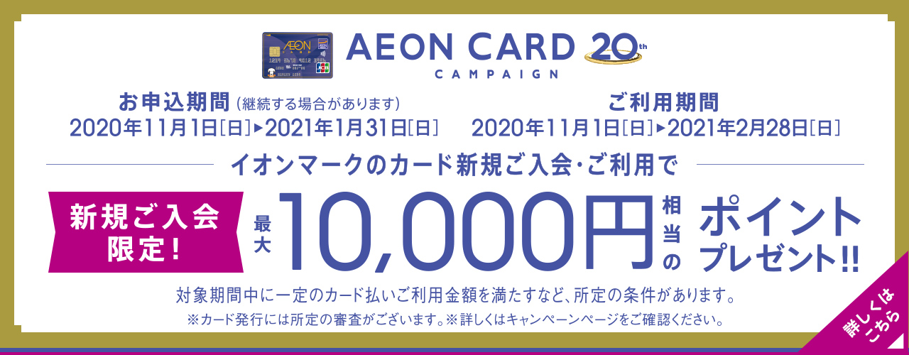 AEON CARD 20th CAMPAIGN