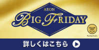 【BIG FRIDAY】WAON POINT 10%ポイントバック!!