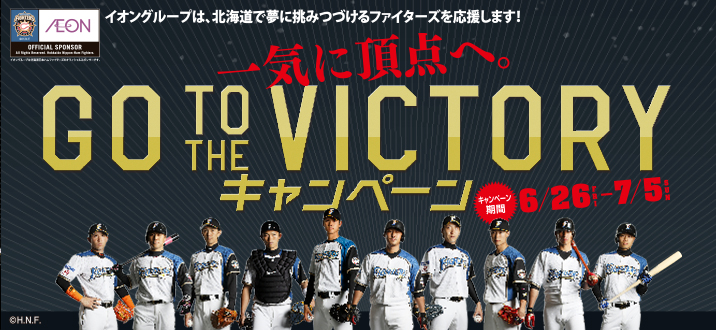 GO TO THE VICTORY キャンペーン