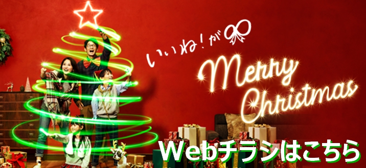 It is good Merry Christmas;, but!∞