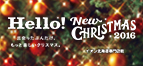 Hello! New CHRISTMAS 2016