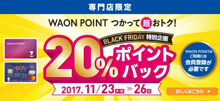 BLACK FRIDAY 특별 기획 WAON POINT 사용해 초트크!  20%포인트 백