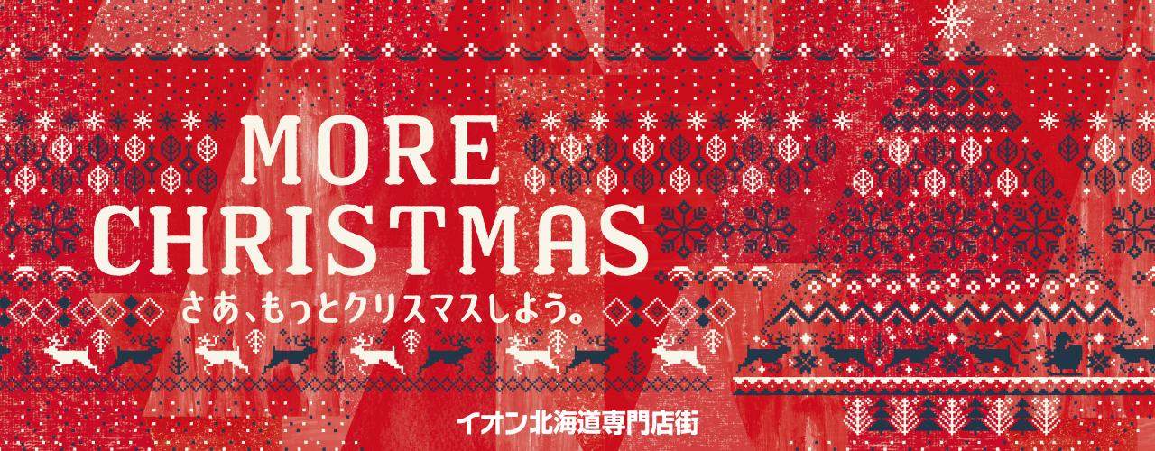 Well, let's make more Christmas. MORE CHRISTMAS