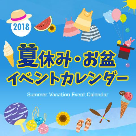 暑假、盤活動日曆