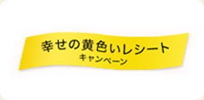 Yellow receipt campaign of happiness♪