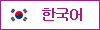 The Hangul Alphabet