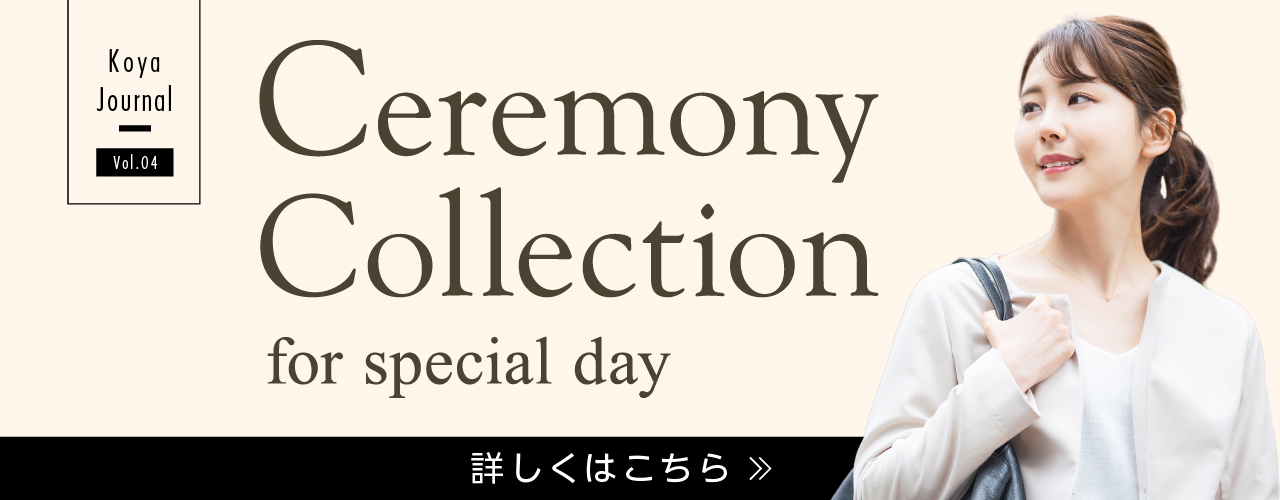 【オケージョン特集】Koya Journal Vol.04 - Ceremony Collection for special day