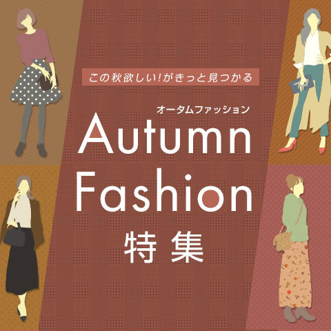 Autumn Fashion 特集