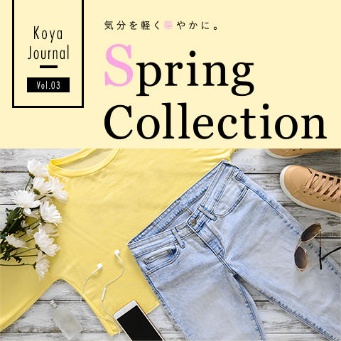 Koya Journal Vol.03 - Spring Collection 気分を軽く華やかに。