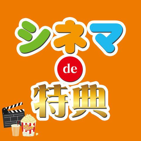 各務原 イオン 映画