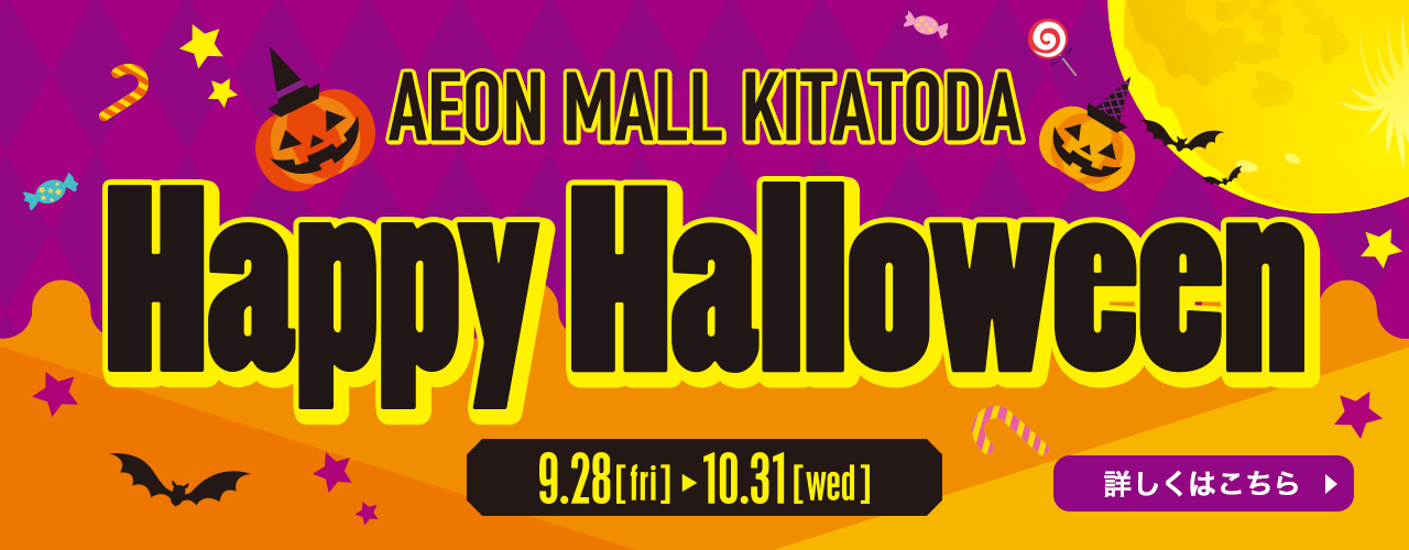 【Happy Halloween】 PARTY GOODS / GOURMET