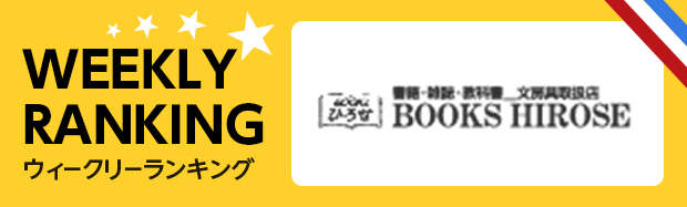 Weekly ranking books Hirose