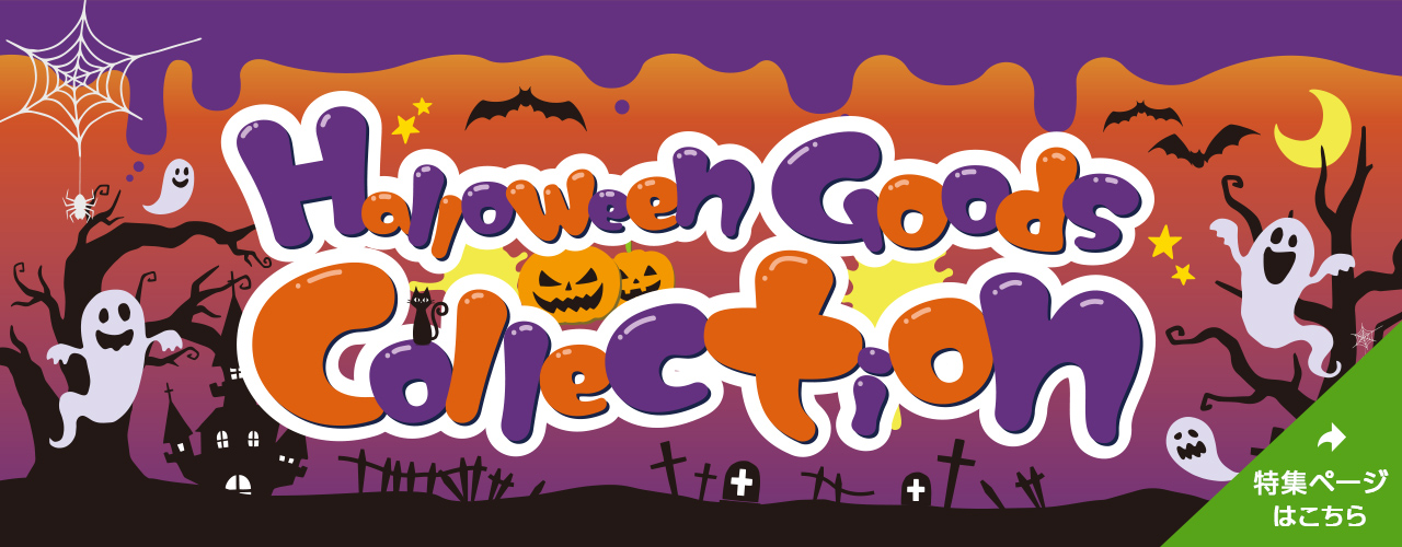 Halloween Goods Collection