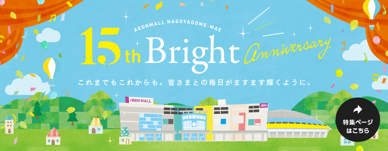 【特集】15th Bright anniversary