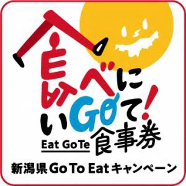 新潟県Go To Eatキャンペーン 食べにいGOて!食事券 ご利用可能店舗の ...