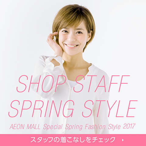SHOP STAFF SPRING STYLE