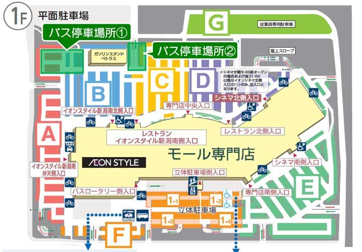 バス駐車ご希望のお客さまへ イオンモール新潟南