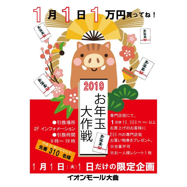2019年お年玉大作戦│イベントニ...