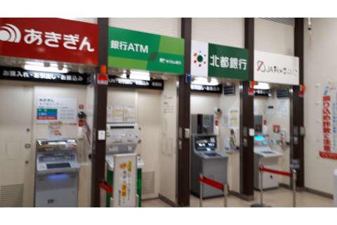 年始 年末 北都 銀行 北都銀行の年末年始(2021