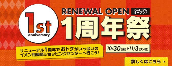 リニューアルオープン! 1周年祭