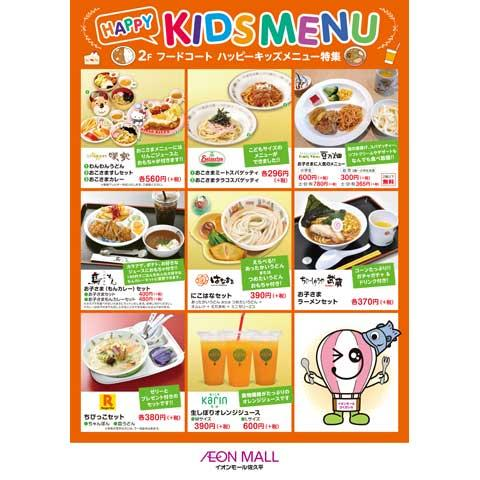 HAPPY KIDS MENU