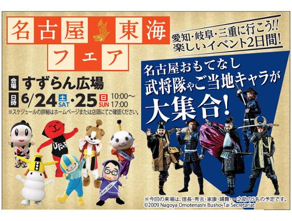 Nagoya ☆Tokai fair