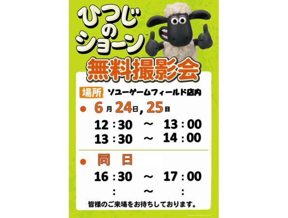 Sean of sheep comes to shop to play♪