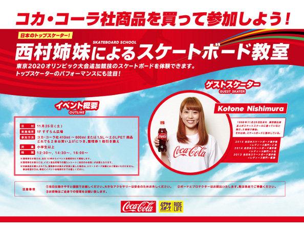 코카・콜라사 상품을 사 참가하자!일본의 툽스케이타!니시무라 자매에 의한 스케이트보드 교실