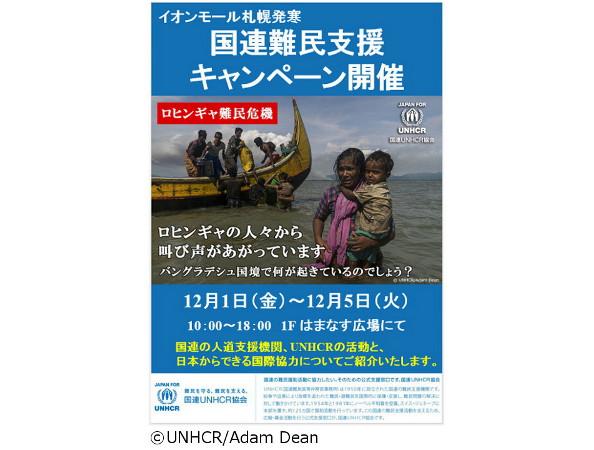 유엔 UNHCR 협회 Face to Face 캠페인 개최